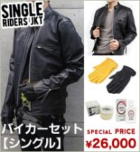 バイカーセット【シングル】