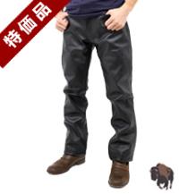 【特価品】バッファローレザーブーツカットパンツ(水牛革)